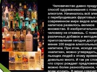 Человечество давно придумало способ одурманивания с помощью алкоголя. Начина