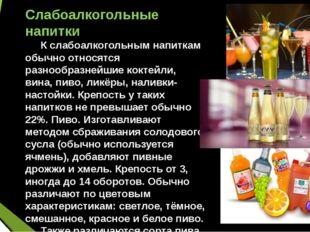 Слабоалкогольные напитки К слабоалкогольным напиткам обычно относятся разноо
