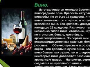 Вино. Изготавливается методом брожения виноградного сока. Крепость натуральн