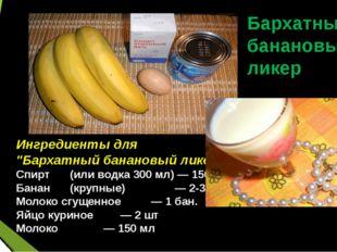 """Бархатный банановый ликер Ингредиенты для """"Бархатный банановый ликер"""": Спирт"""