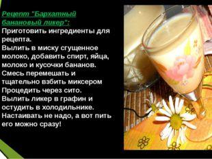 """Рецепт """"Бархатный банановый ликер"""": Приготовить ингредиенты для рецепта. Выли"""