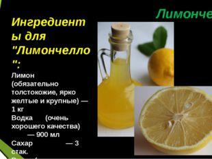 """Лимончелло Ингредиенты для """"Лимончелло"""": Лимон (обязательно толстокожие, ярк"""