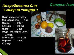 Сангрия /sangria Вино красное сухое (виноградное ) — 1 л Сахар — 100 г Конь