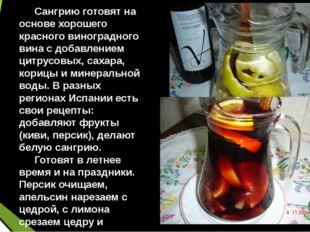 Сангрию готовят на основе хорошего красного виноградного вина с добавлением