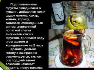 Подготовленные фрукты складываем в кувшин, добавляем сок и цедру лимона, сах