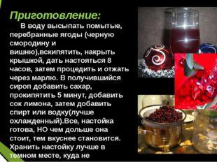 Приготовление: В воду высыпать помытые, перебранные ягоды (черную смородину