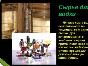 Сырье для водки Лучшие сорта водки основываются на традиционном ржаном сырь