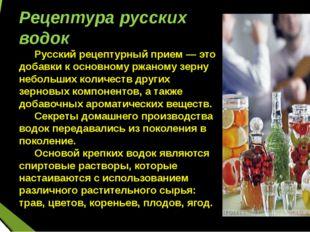 Рецептура русских водок Русский рецептурный прием — это добавки к основному