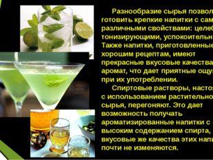 Разнообразие сырья позволяет готовить крепкие напитки с самыми различными св
