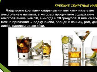 КРЕПКИЕ СПИРТНЫЕ НАПИТКИ Чаще всего крепкими спиртными напитками называют ал