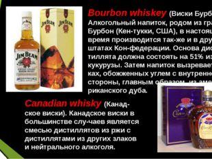 Bourbon whiskey (Виски Бурбон) Алкогольный напиток, родом из графства Бурбон