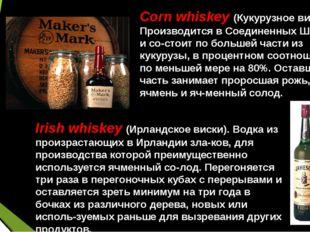 Irish whiskey (Ирландское виски). Водка из произрастающих в Ирландии злаков,