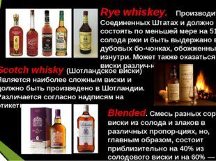 Rye whiskey. Производится в Соединенных Штатах и должно состоять по меньшей