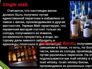 Single malt. Считается, что настоящее виски должно быть получено путем единс