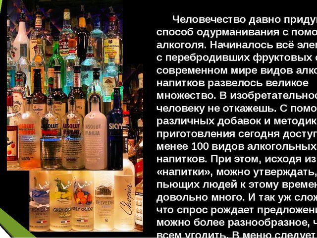 Человечество давно придумало способ одурманивания с помощью алкоголя. Начина...