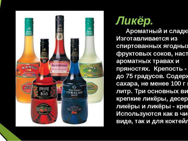Ликёр. Ароматный и сладкий. Изготавливается из спиртованных ягодных и фрукт...