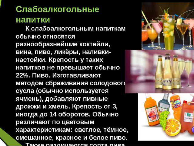 Слабоалкогольные напитки К слабоалкогольным напиткам обычно относятся разноо...