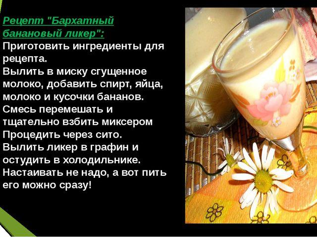 """Рецепт """"Бархатный банановый ликер"""": Приготовить ингредиенты для рецепта. Выли..."""