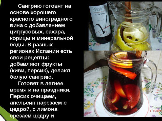 Сангрию готовят на основе хорошего красного виноградного вина с добавлением...