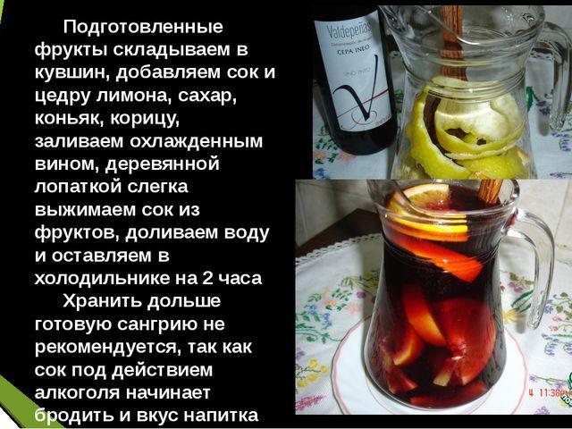 Подготовленные фрукты складываем в кувшин, добавляем сок и цедру лимона, сах...