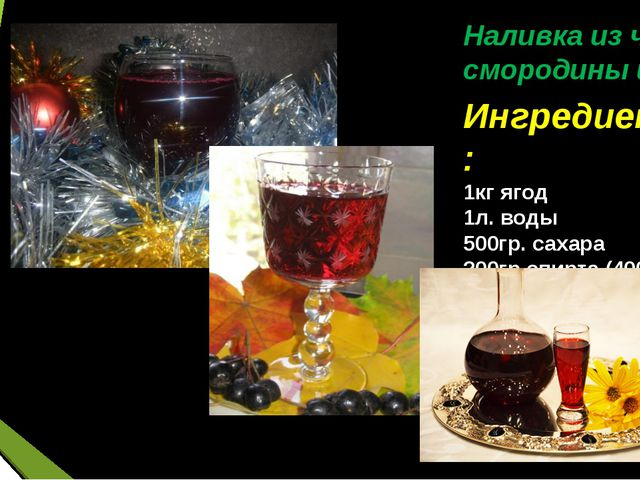 Наливка из черной смородины и вишни Ингредиенты: 1кг ягод 1л. воды 500гр. сах...