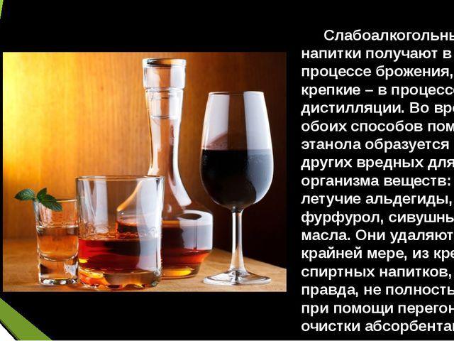 Слабоалкогольные напитки получают в процессе брожения, крепкие – в процессе...