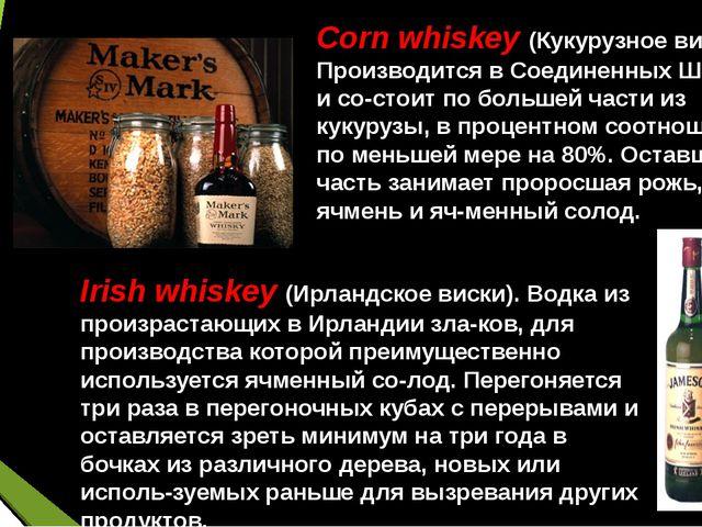 Irish whiskey (Ирландское виски). Водка из произрастающих в Ирландии злаков,...