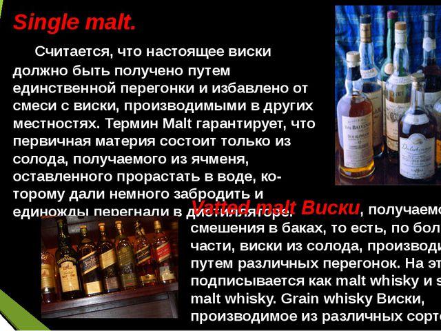 Single malt. Считается, что настоящее виски должно быть получено путем единс...