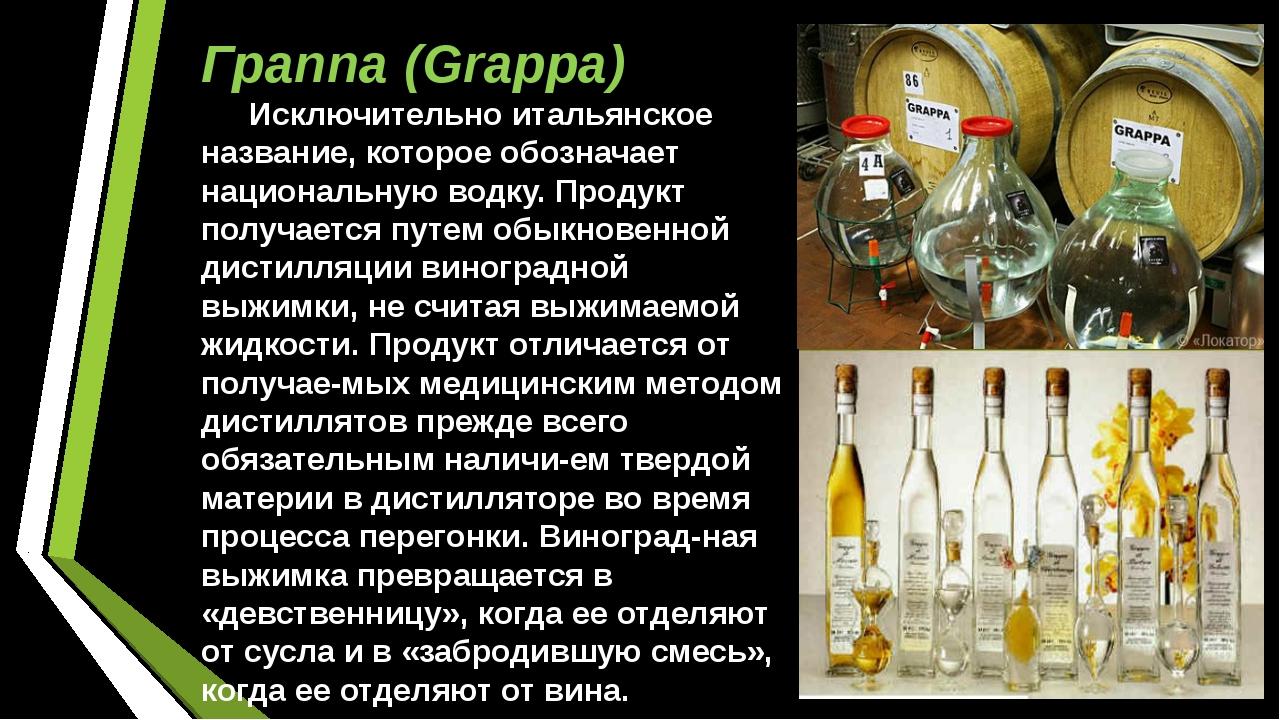 Граппа (Grappa) Исключительно итальянское название, которое обозначает нацио...