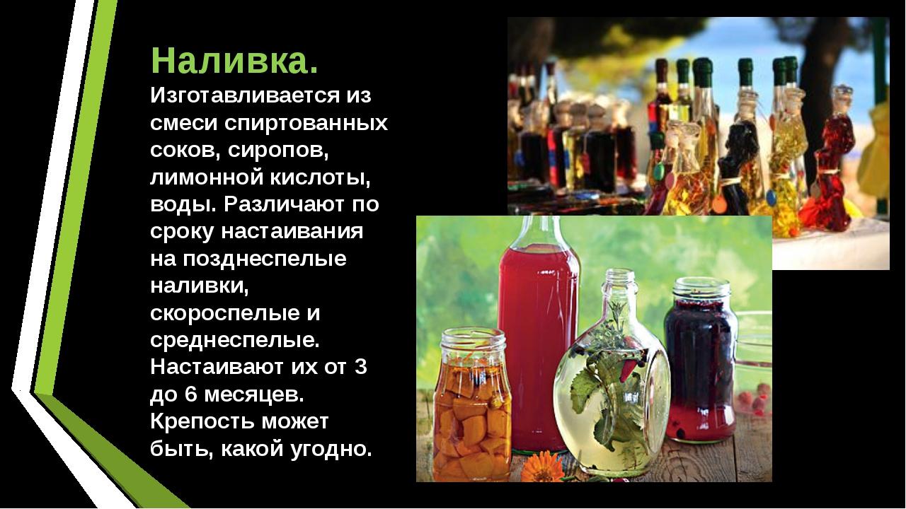 Наливка. Изготавливается из смеси спиртованных соков, сиропов, лимонной кисл...
