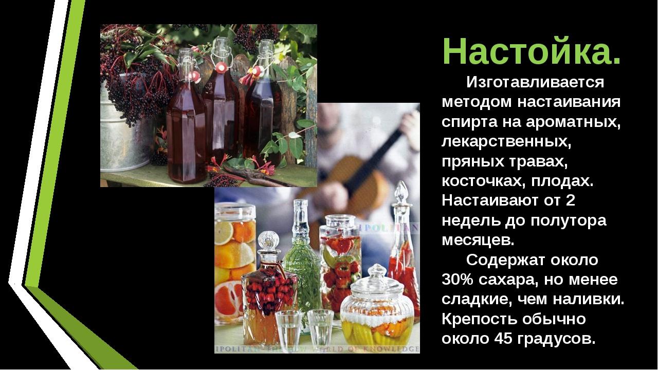 Настойка. Изготавливается методом настаивания спирта на ароматных, лекарстве...