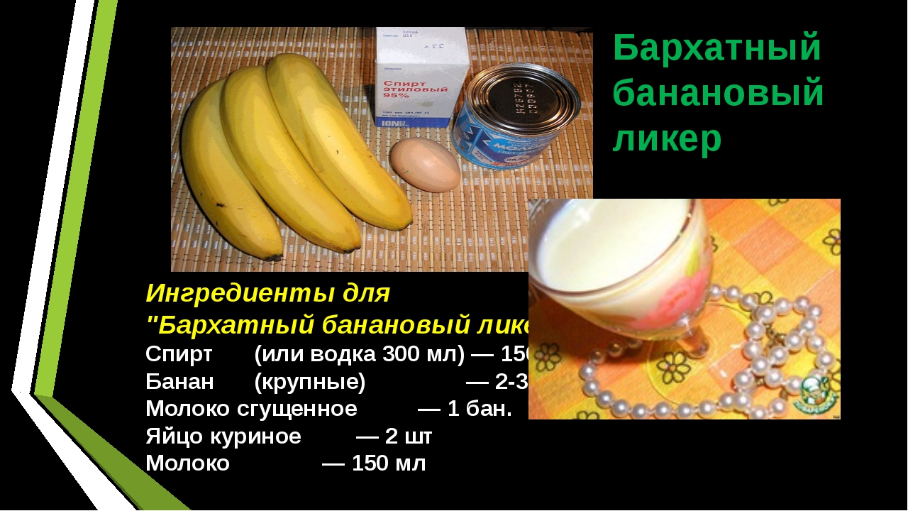 """Бархатный банановый ликер Ингредиенты для """"Бархатный банановый ликер"""": Спирт..."""