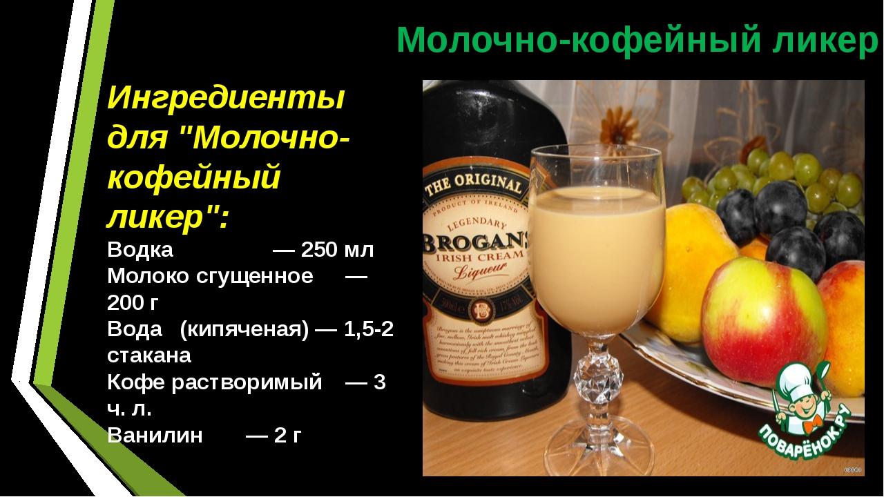 """Молочно-кофейный ликeр Ингредиенты для """"Молочно-кофейный ликeр"""": Водка — 2..."""