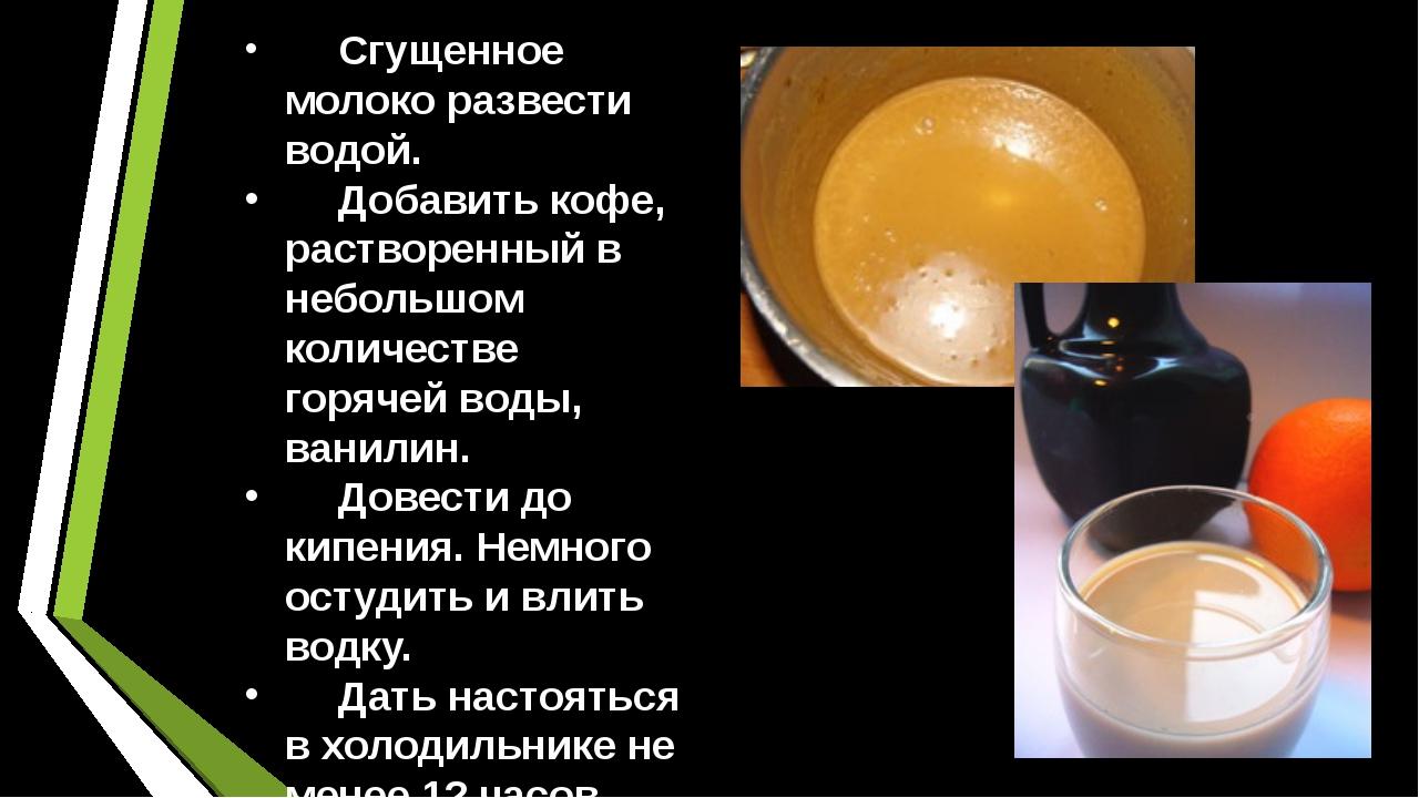 Сгущенное молоко развести водой. Добавить кофе, растворенный в небольшом ко...