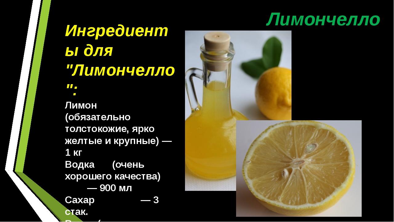 """Лимончелло Ингредиенты для """"Лимончелло"""": Лимон (обязательно толстокожие, ярк..."""