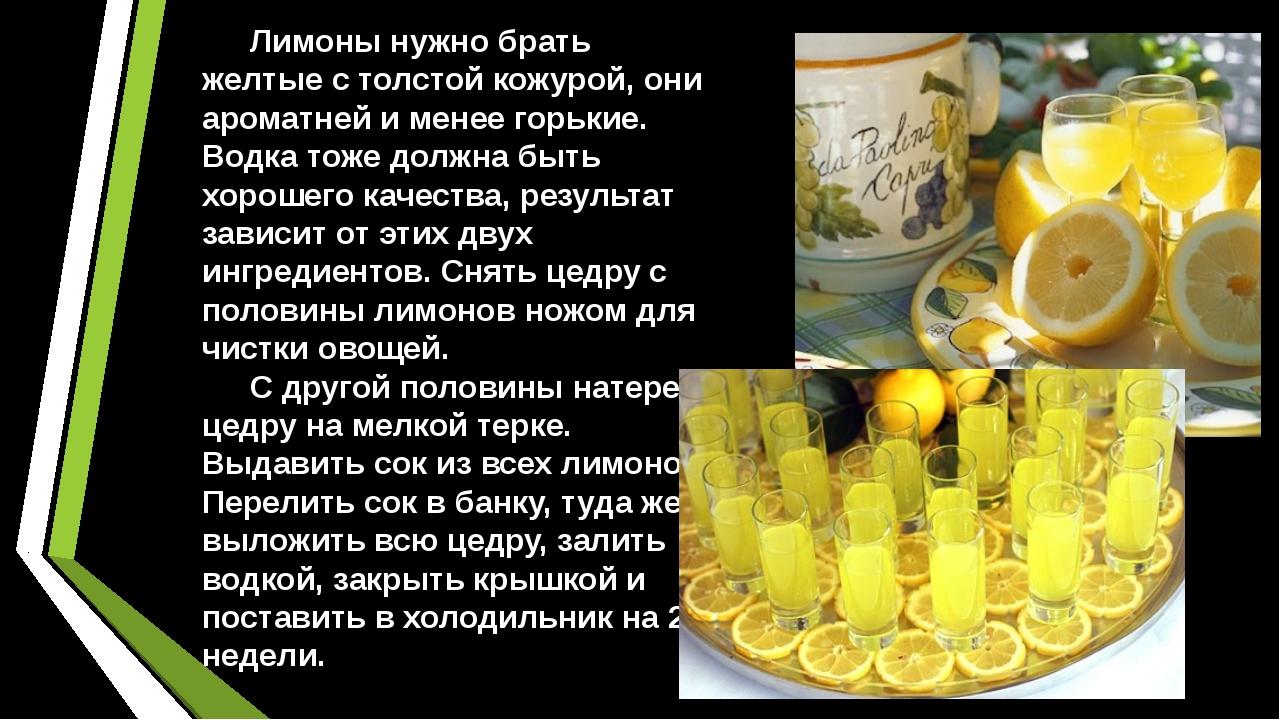 Лимоны нужно брать желтые с толстой кожурой, они ароматней и менее горькие....