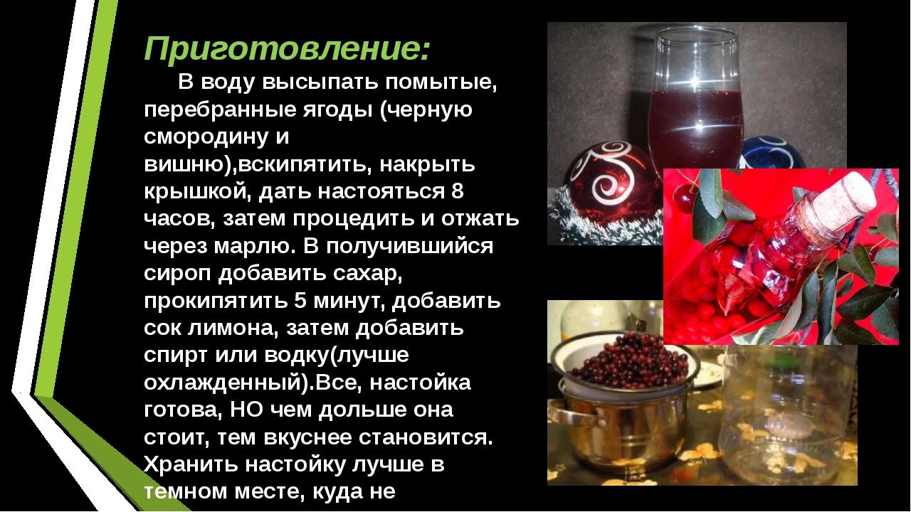 Приготовление: В воду высыпать помытые, перебранные ягоды (черную смородину...