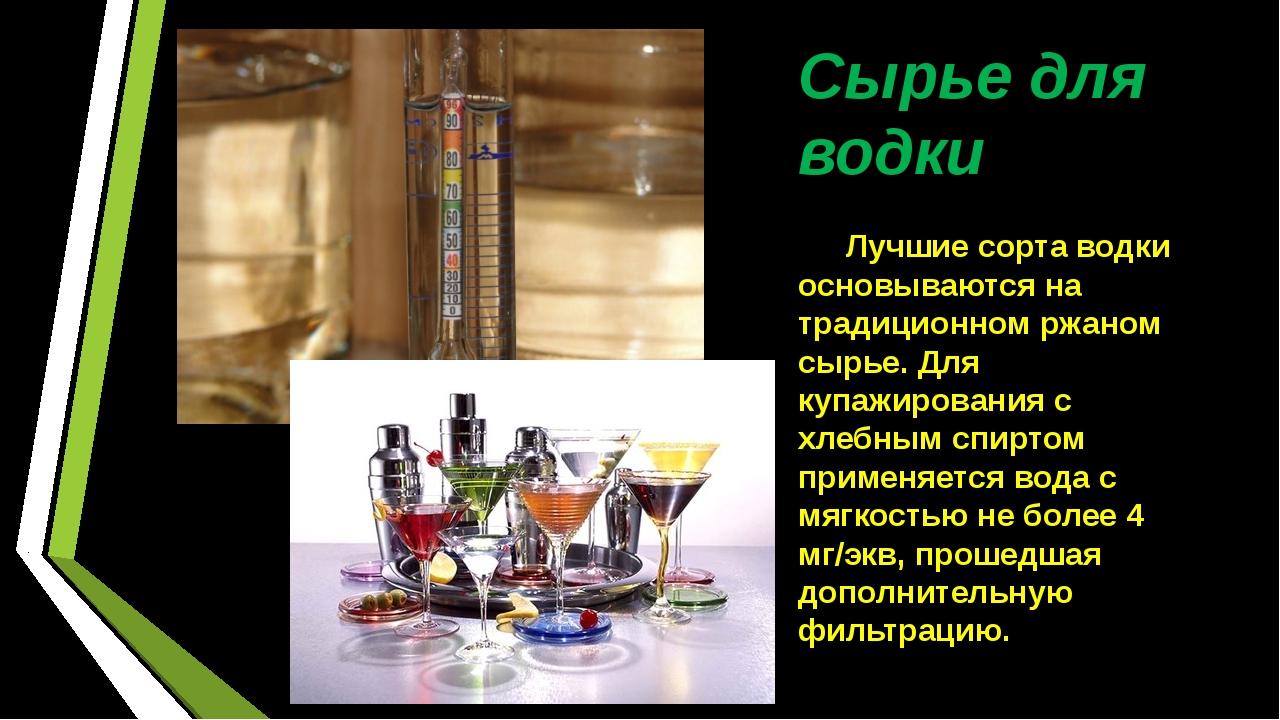 Сырье для водки Лучшие сорта водки основываются на традиционном ржаном сырь...