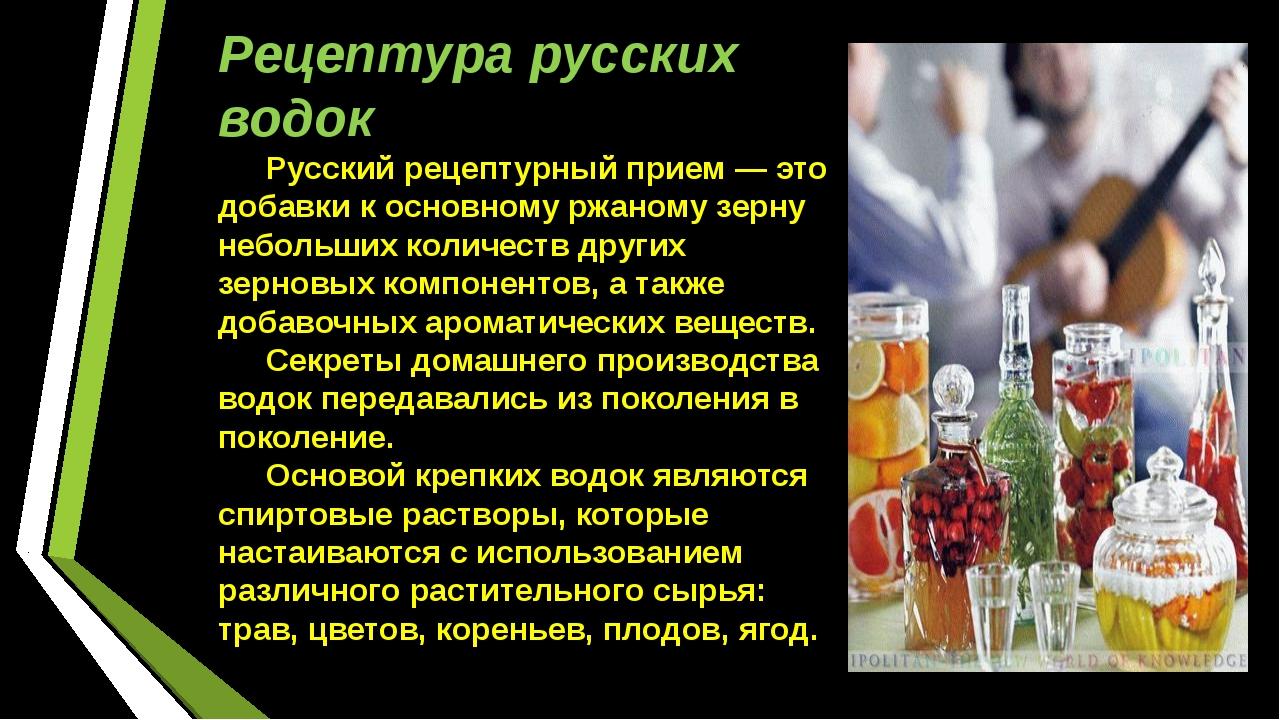 Рецептура русских водок Русский рецептурный прием — это добавки к основному...