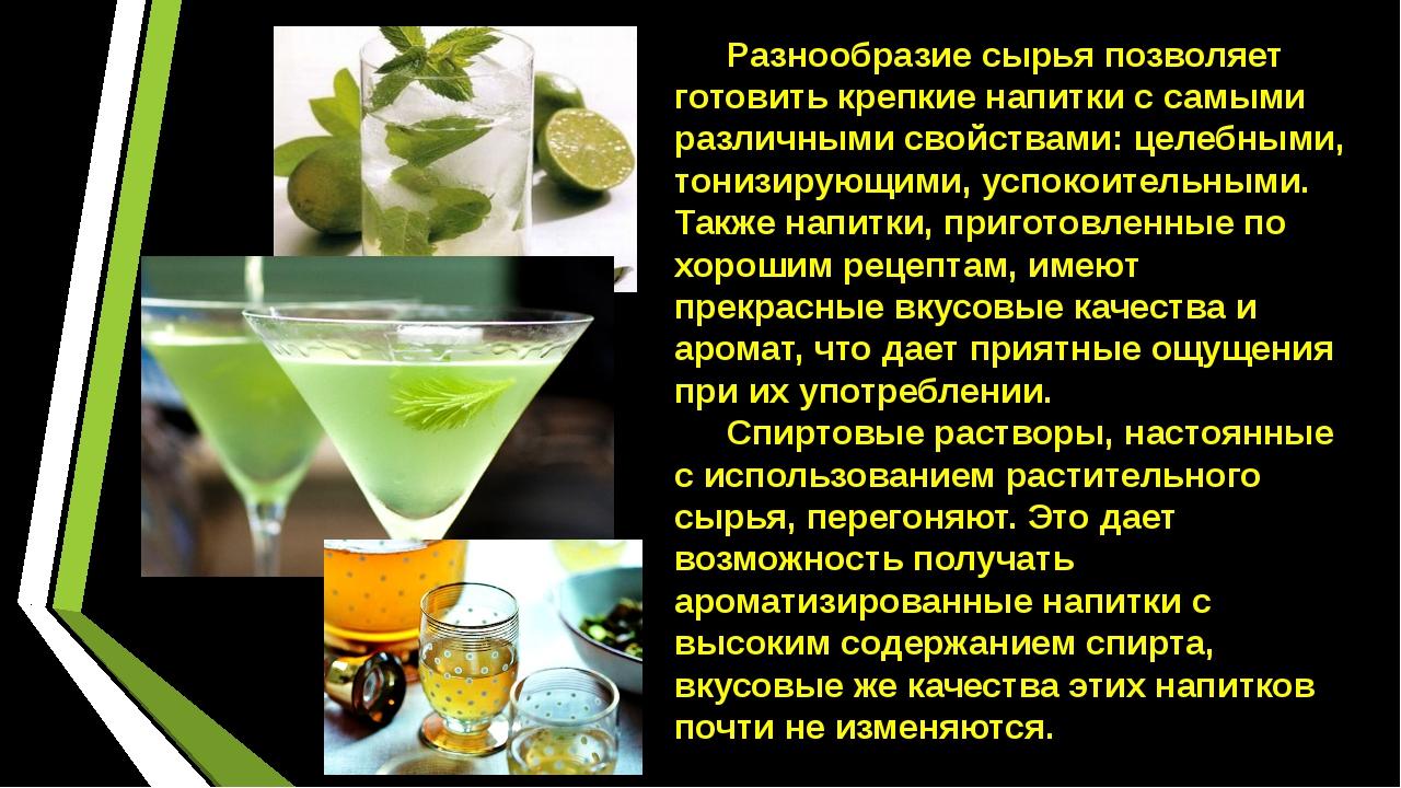 Разнообразие сырья позволяет готовить крепкие напитки с самыми различными св...