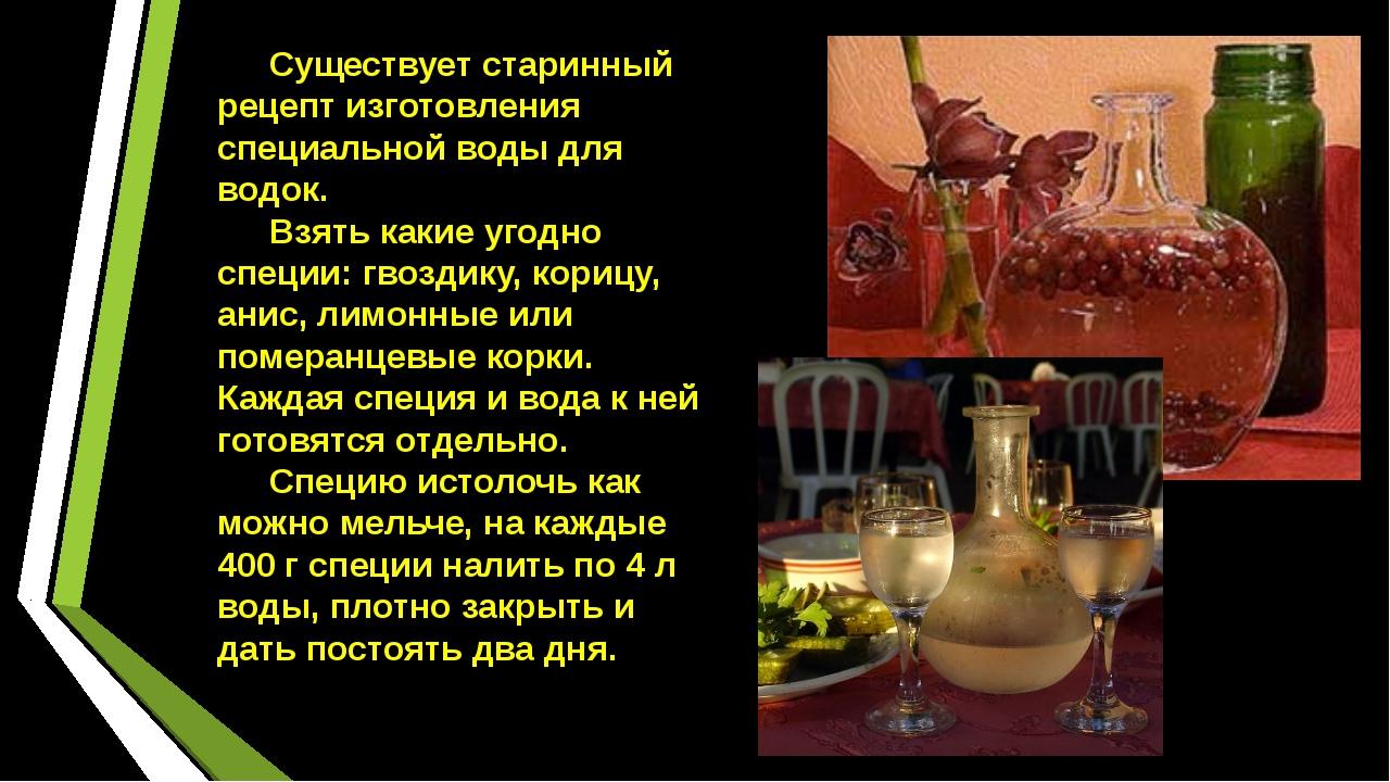 Русская водка рецепты 99