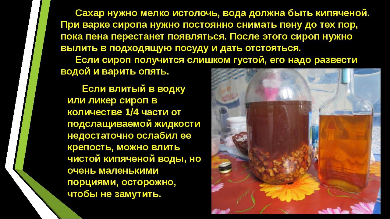 Сахар нужно мелко истолочь, вода должна быть кипяченой. При варке сиропа нуж...