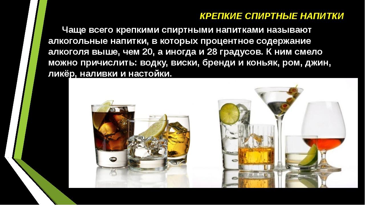 КРЕПКИЕ СПИРТНЫЕ НАПИТКИ Чаще всего крепкими спиртными напитками называют ал...