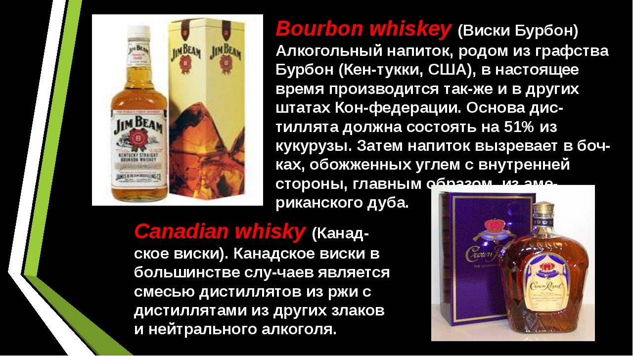 Bourbon whiskey (Виски Бурбон) Алкогольный напиток, родом из графства Бурбон...