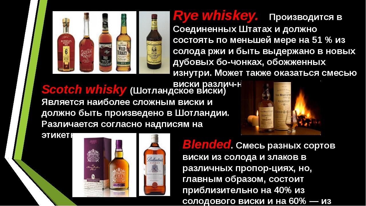 Rye whiskey. Производится в Соединенных Штатах и должно состоять по меньшей...
