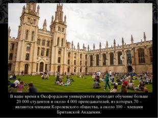Университет состоит из 38 колледжей, а также 6 общежитий — закрытых учебных з