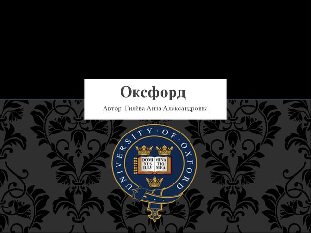 Автор: Гилёва Анна Александровна Оксфорд
