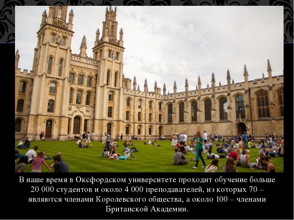 Университет состоит из 38 колледжей, а также 6 общежитий — закрытых учебных з...