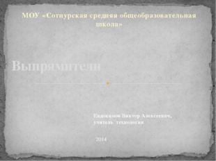 МОУ «Сотнурская средняя общеобразовательная школа» Выпрямители Евдокимов Викт