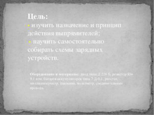 Цель: • изучить назначение и принцип действия выпрямителей; • научить самосто